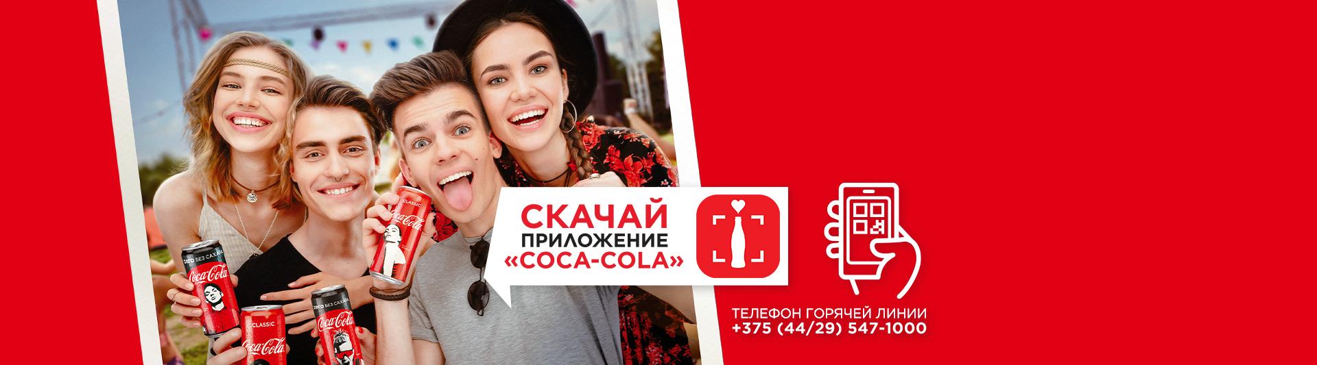 Кока кола телефон горячей туалетная вода оптом треугольники 15мл екатеринбург